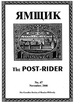 Post Rider Issue 47